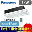 CS-MB502CW2 パナソニック Panasonic 住宅用ハウジングエアコン フリーマルチエアコン 室内ユニット 天井ビルトインタイプ<2方向> (おもに16畳用)