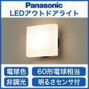 パナソニック Panasonic 照明器具EVERLEDS FreePaお出迎え LEDエクステリアポーチライト 段調光省エネ型LGWC80209LE1【LED照明】【smtb-k】【w3】