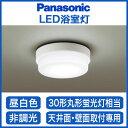 ☆◇【当店おすすめ品 在庫あり!即日発送できます。】Panasonic 照明器具LED浴室灯 昼白色LSEW2002LE1