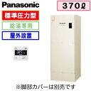 【専用リモコン付】Panasonic 電気温水器 370L給湯専用タイプ 標準圧力型DH-37G5Z