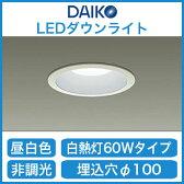 大光電機 照明器具高気密SB形 LEDダウンライト 埋込φ100昼白色 白熱灯60Wタイプ COBタイプDDL-102WW