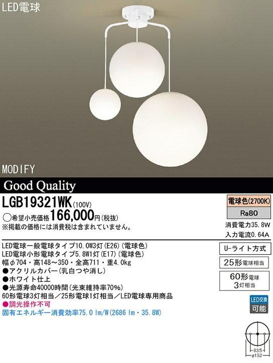 パナソニック Panasonic 照明器具MODIFY LEDシャンデリアLGB19321WK【LED照明】:タカラShop
