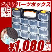 おすすめ オリジナル ボックス プラスチック