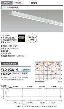 山田照明 照明器具LED一体型ベースライト クロスセクション86非調光 ペンダントタイプ FHF32W相当 電源供給用端部 昼白色YLD-9027-N