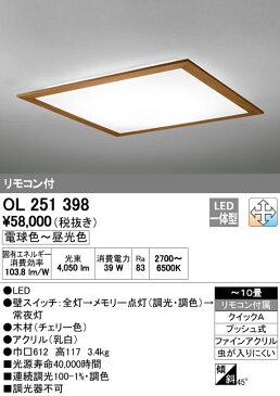 オーデリック 照明器具LEDシーリングライト調光・調色タイプ リモコン付OL251398【〜10畳】
