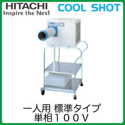 日立 スポットエアコン COOL SHOT天吊・床置兼用型 対人用(標準タイプ)SR-P20FE1(単相100V 1人用 床置用部材セット):タカラShop