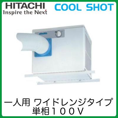 日立 スポットエアコン COOL SHOT天吊・床置兼用型 産業用(ワイドレンジタイプ)SR-P20FLE1(単相100V 1人用 天吊用部材セット):タカラShop