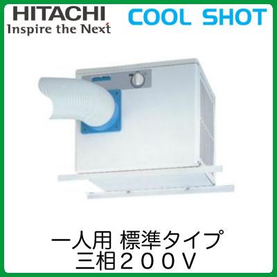 日立 スポットエアコン COOL SHOT天吊・床置兼用型 対人用(標準タイプ)SR-P20FTE1(三相200V 1人用 天吊用部材セット):タカラShop