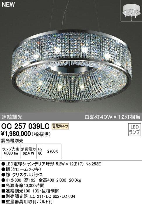OC257039LCLEDシャンデリア 12灯 SWAROVSKI 電球色 リモコン調光 白熱灯40W×12灯相当オーデリック 照明器具 居間・リビング向け おしゃれ