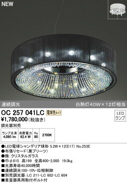 OC257041LCLEDシャンデリア 12灯 SWAROVSKI 電球色 リモコン調光 白熱灯40W×12灯相当オーデリック 照明器具 居間・リビング向け おしゃれ
