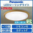☆【当店おすすめ品 在庫あり!即日発送できます。】Panasonic 照明器具LEDシーリングライト 調光・調色タイプムシブロック・文字くっきり光LSEB1039【〜10畳】