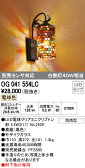 オーデリック 照明器具エクステリア LEDポーチライト電球色 白熱灯40W相当 別売センサ対応OG041554LC