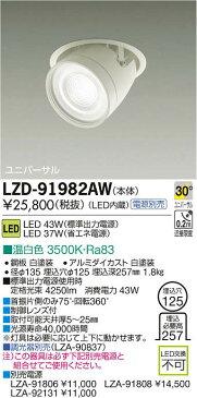 大光電機 施設照明LEDユニバーサルダウンライト LZ4C イルコプルダウン30°広角形 26500cdクラス 温白色LZD-91982AW