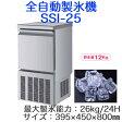 シェルパ 業務用 全自動製氷機SSIシリーズ キューブアイスマシーン 25kgタイプSSI-25 (100V)