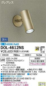 LEDアウトドアスポットライト DOL-4612NS