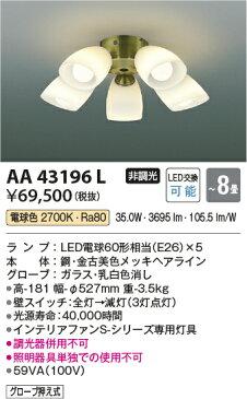 コイズミ照明 照明器具インテリアファン S-シリーズ クラシカルタイプ用 灯具LED39W 電球色 非調光AA43196L【〜8畳】