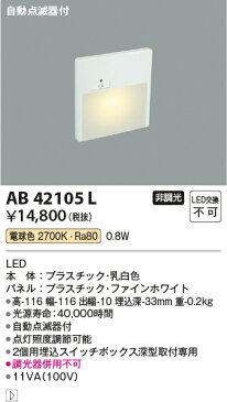 コイズミ照明 照明器具sotto LEDフットライト 電球色 自動点滅器付 拡散光タイプAB42105L