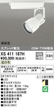 オーデリック 照明器具PLUGGEDシリーズ LEDスポットライト WCS対応本体 温白色 スプレッド COBタイプ 非調光C2750 CDM-T70Wクラス 高彩色XS411187H