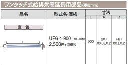コロナ 石油給湯機器 給排気筒延長部材ワンタッチ式給排気筒延長用部品 直管UFG-1-900