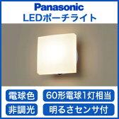 パナソニック Panasonic 照明器具LEDポーチライト 電球色 60形電球1灯相当拡散タイプ FreePaお出迎え明るさセンサ付 段調光省エネ型LGWC80208ZLE1