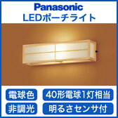 パナソニック Panasonic 照明器具LED和風ポーチライト 電球色 40形電球1灯相当FreePaお出迎え 明るさセンサ付 非調光LGWC85012Z