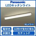 【当店おすすめ品】パナソニック Panasonic 照明器具LEDキッチンベースライト 引掛シーリングタイプ32形Hf蛍光灯1灯相当 拡散 電球色 非調光LSEB7006LE1