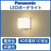 パナソニック Panasonic 照明器具LEDポーチライト 直付タイプ40形電球1灯相当 電球色 非調光LSEW4017LE1