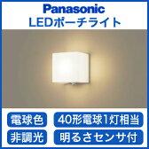 パナソニック Panasonic 照明器具LEDポーチライト FreePaお出迎え 直付タイプシンプルタイマー 点灯省エネ型40形電球1灯相当 電球色 非調光LSEWC4017LE1