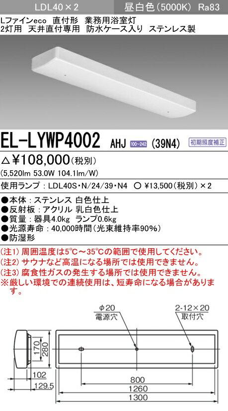 EL-LYWP4002 AHJ(39N4)LDL40 2灯用 天井直付専用 防水ケース入り 3900lmクラスランプ付(昼白色)業務用浴室灯直管LEDランプ搭載ベースライト 直付形三菱電機 施設照明:タカラShop