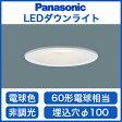 ☆【当店おすすめ品 在庫あり!即日発送できます。】パナソニック Panasonic 照明器具LEDダウンライト 埋込100 高気密SB形60形電球1灯相当 拡散マイルド配光 電球色 非調光LSEB5049LE1