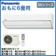 パナソニック Panasonic 住宅設備用エアコンエコナビ搭載SXシリーズ(2016)XCS-226CSX-W/S(おもに6畳用・単相100V)【取り付け2016】