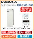 コロナ 石油給湯機器NX-Hシリーズ(高圧力型貯湯式)オートタイプ U...