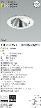 コイズミ照明 施設照明美術館・博物館照明 imXシリーズ XICATOモジュール LEDダウンライト ウォールウォッシャータイプArtist/2000lmモジュール HID35W相当 温白色 XD90875L
