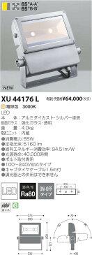 コイズミ照明 施設照明S-spot evo LEDエクステリアスポットライトHID100W相当 4000lmクラス 電球色 非調光XU44176L