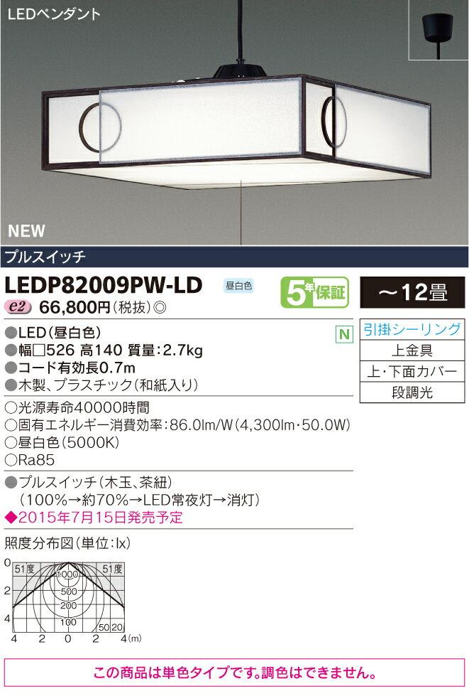 東芝ライテック 照明器具和風照明 プルスイッチ LEDペンダントライト円窓 昼白色・段調光LEDP82009PW-LD【〜12畳】:タカラShop