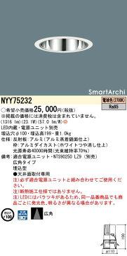 パナソニック Panasonic 施設照明SmartArchi LEDダウンライト 電球色広角タイプ 光源遮光角30度NYY75232