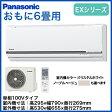 パナソニック Panasonic 住宅設備用エアコンエコナビ搭載EXシリーズ(2016)XCS-226CEX(おもに6畳用・単相100V)【取り付け2016】