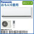 パナソニック Panasonic 住宅設備用エアコンエコナビ搭載GXシリーズ(2016)XCS-226CGX-W/S(おもに6畳用・単相100V)【取り付け2016】