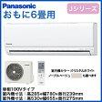 パナソニック Panasonic 住宅設備用エアコンJシリーズ(2016)XCS-226CJ(おもに6畳用・単相100V)【取り付け2016】