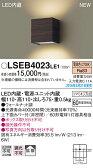 パナソニック Panasonic 照明器具LEDブラケットライト 電球色60形電球1灯器具相当 拡散タイプLSEB4023LE1
