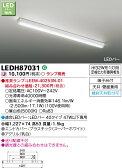 東芝ライテック 照明器具LEDキッチンシーリングライト 本体LEDH87031
