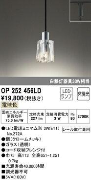 オーデリック 照明器具LEDペンダントライト プラグタイプ電球色 非調光 白熱灯30W相当OP252456LD