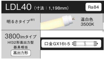パナソニック Panasonic ランプ直管形LEDランプ L形ピン口金 40形3800lmタイプ 温白色LDL40S・WW/29/35-K