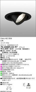 マックスレイ 照明器具基礎照明 TAURUS-M LEDユニバーサルダウンライトφ125 広角 HID35Wクラスホワイト(4000Kタイプ) 非調光70-20885-02-97