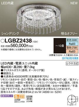 パナソニック Panasonic 照明器具LEDシャンデリング シーリングライト 調光・調色タイプLGBZ2438【〜10畳】