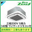 ■【在庫あり、即日出荷できます!】ダイキン 業務用エアコン EcoZEAS天井埋込カセット形エコ・ラウンドフロー<標準>タイプ シングル140形SZRC140BA-s(5馬力 三相200V ワイヤード)