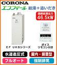 コロナ 石油給湯機器エコフィール EFシリーズ(水道直圧式)フルオート...