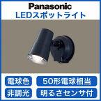 ☆◇【当店おすすめ品 在庫あり!即日発送できます。】パナソニック Panasonic 照明器具LEDスポットライト 電球色 防雨型FreePa フラッシュ ON/OFF(連続点灯可能)明るさセンサ付 白熱電球50形1灯器具相当LSEWC6001BK
