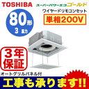 【東芝ならメーカー3年保証】東芝 業務用エアコン 天井カセット形4方向...