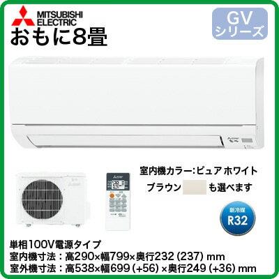 三菱電機 住宅用エアコン霧ヶ峰 GVシリーズ(2017)MSZ-GV2517(おもに8畳用・単相100V):タカラShop